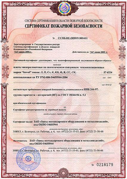 Сертификат пожарной безопасности № ССПБ.RU. ОП19.В01411