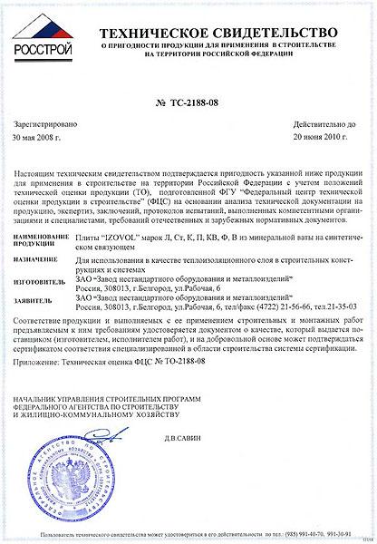 Техническое свидетельство №ТС-07-1804-07